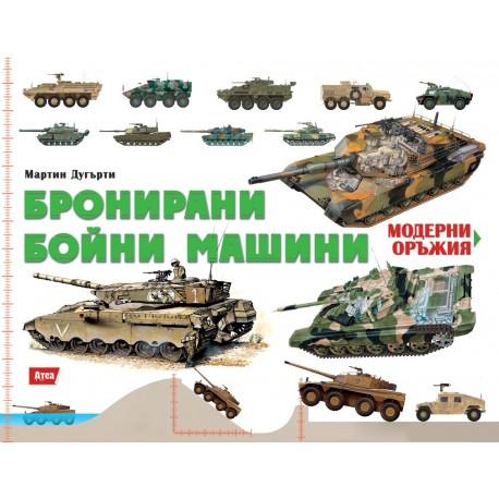 Бронирани бойни машини