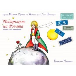Подаръкът на Розата: Малкия принц