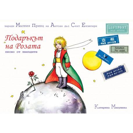 Подаръкът на Розата: писмо от звездите