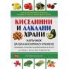 Киселинни и алкални храни - наръчник за балансирано хранене