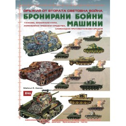 Бронирани бойни машини - Оръжия от Втората световна война