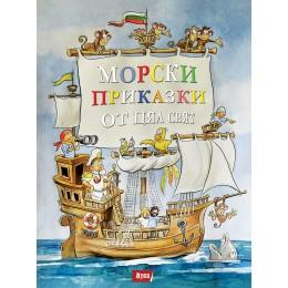 Морски приказки от цял свят