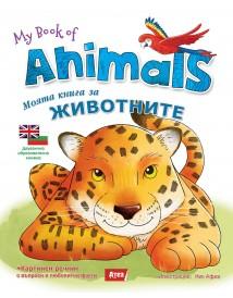 My book of Animals / Моята книга за животните