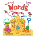 Моята книга за думите / My book of Words