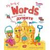 My book of Words / Моята книга за думите
