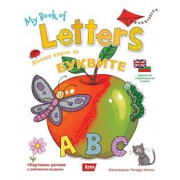 Моята книга за буквите / My Book of Letters
