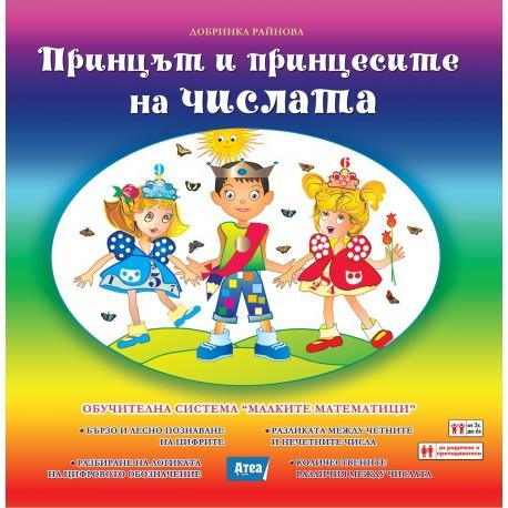 ПРИНЦЪТ И ПРИНЦЕСИТЕ НА ЧИСЛАТА - Приказен учебник