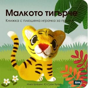 Малкото тигърче: Книжка с плюшена играчка за пръсти