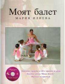 МОЯТ БАЛЕТ. (МАРИЯ ИЛИЕВА) + CD