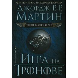 Песен за огън и лед - книга 1: Игра на тронове