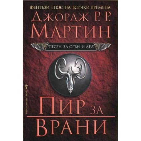 Песен за огън и лед - книга 4: Пир за врани