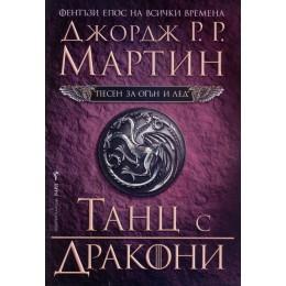 Песен за огън и лед - книга 5: Танц с дракони