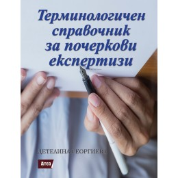 Терминологичен справочник за почеркови експертизи