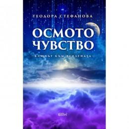 Осмото чувство - ключът към Вселената