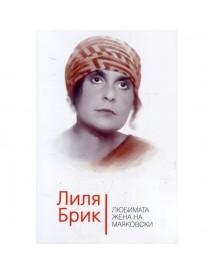 Лиля Брик. Любимата жена на Маяковски