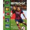Футболът (с плакат на Роналдо)