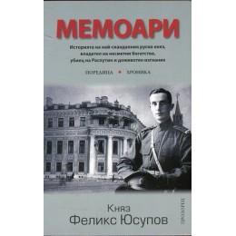 Мемоари - Княз Юсупов