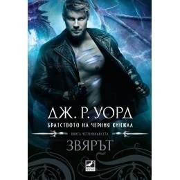 Братството на черния кинжал - Звярът - Книга 14