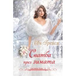 Сватба през зимата-книга 2