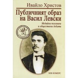 Публичният образ на Васил Левски