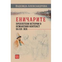 Еничарите - Преплетени истории в османския контекст на XIX век