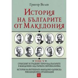 История на българите от Македония - Том 5