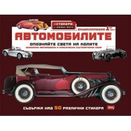 Автомобилите 1-ва част - Енциклопедия със стикери