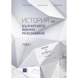 История на българското военно разузнаване – том 1
