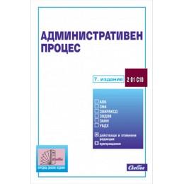 Административен процес - 7. актуализирано издание