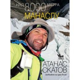 Над 8000 метра - Манаслу