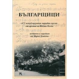 Българщици - 672 непубликувани народни песни от архива на Коста Колев
