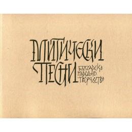 Митически песни - Българско народно творчество