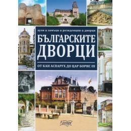 Българските дворци