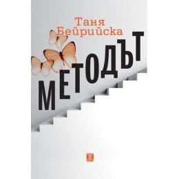 Методът - Таня Бейрийска