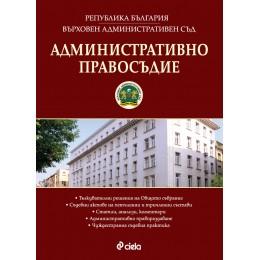 Административно правосъдие - бр. 6 / 2017