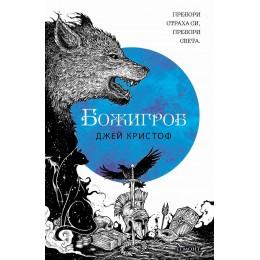 Нивганощ - Книга 2 - Божигроб