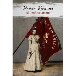 Автобиография - Райна Княгиня