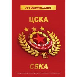 70 години ЦСКА - Фотосвидетелства за един световен клубен феномен
