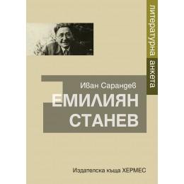 Литературна анкета - Емилиян Станев