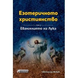 Езотеричното християнство - Toм 3 - Евангелието на Лука
