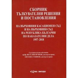 Сборник тълкувателни решения и постановления на ВКС и на ВС