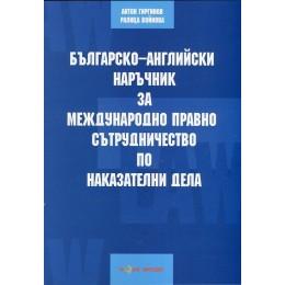 Българско-английски наръчник за международно право и сътрудничество