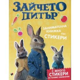 Зайчето Питър - занимателна книжка със стикери