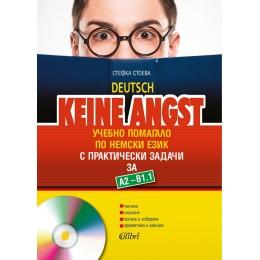 Keine Angst - Учебно помагало по немски език за нивата А2 – В1.1