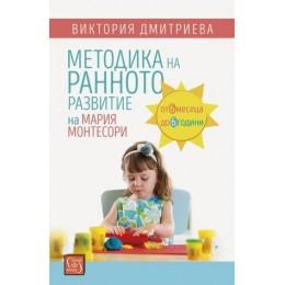 Методика на ранното развитие на Мария Монтесори