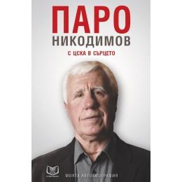 Паро Никодимов - С ЦСКА в сърцето - Моята автобиография