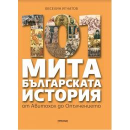101 мита от българската история - от Авитохол до Опълчението