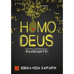 Homo Deus - Кратка история на бъдещето
