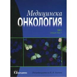 Медицинска онкология Т.1 - Обща част