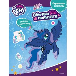 Обичам понитата - Занимателна книжка с лепенки 3